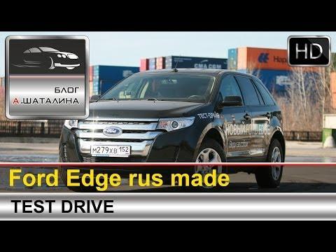 Ford Edge 2014 Российская сборка тест от Шаталина Александра