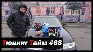 Тюнинг Тайм Жорик Ревазов выпуск 68: Подготовка к зиме для Профессионалов!