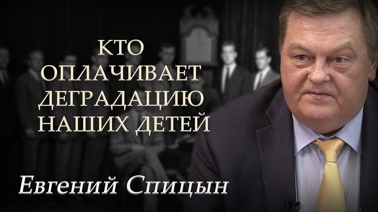 Евгений Спицын. Кто оплачивает деградацию наших детей