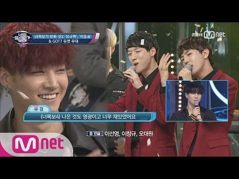 I Can See Your Voice 4 노래&춤 완벽! 갓세븐&갓투의 '니가 하면' 170323 EP.4