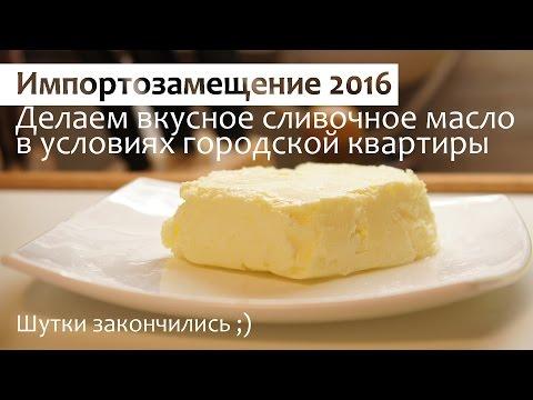 Как сделать самим сливочное масло