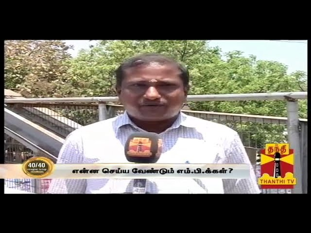 40/40 NAARPATHUKKU NAARPATHU (05/05/2014) - Thanthi TV