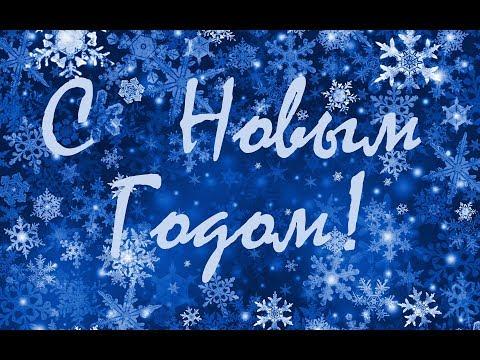 Ваши пожелания на Новый год...(г. Бердск)