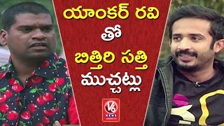 Bithiri Sathi Funny Chit Chat With Anchor Ravi | Weekend Teenmaar Special