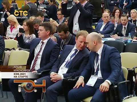 КЭФ-2021 на старте