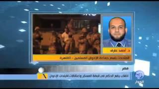 المتحدث باسم الإخوان المسلمين يعلق على الإنقلاب العسكري في مصر | قنوات أخرى
