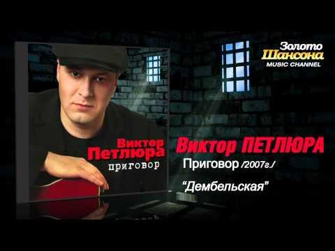 Смотреть клип Виктор Петлюра - Дембельская