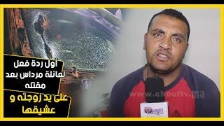أول ردة فعل لعائلة مرداس بعد مقتله على يد زوجته و عشيقها..فيديو من منطقة ابن احمد  