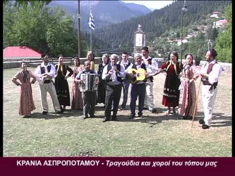 TV10 - ΚΡΑΝΙΑ ΑΣΠΡΟΠΟΤΑΜΟΥ, Τραγούδια και χοροί του τόπου μας