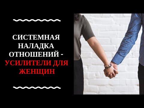 5.2 Системная наладка отношений - (УСИЛИТЕЛИ) - Для женщин