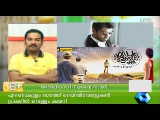 B Positive - Director Suresh Nair (Full Episode)