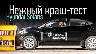 Hyundai Solaris: «страховой» краш-тест. Сколько будет стоить ремонт после аварии?. Тесты АвтоРЕВЮ.