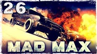 Mad Max. #26: Подвал с боссом.