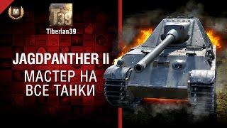 Мастер на все танки №132: JagdPanther II - от Tiberian39