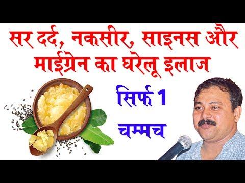 Rajiv Dixit - गाय के घी के ये चमत्कारी फायदे - Treatment of Headache, Migraine, Kharate  Naksir Etc