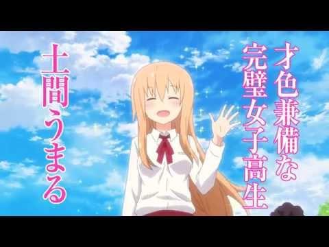 Himouto! Umaru-chan Trailer, Himouto! Umaru-chan Trailer
