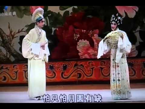 粤劇 白蛇傳之遊湖(2) 胡嘉偉 尚艷 cantonese opera
