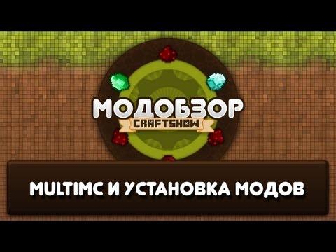Модобзор #1: MultiMC и как установить моды Minecraft (CraftShow)