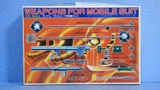 182 1/144 モビルスーツ用 武器セット 『機動戦士ガンダム』