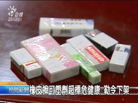 20110308 公視晚間新聞 抽驗學童橡皮擦 多數可塑劑超量 - YouTube