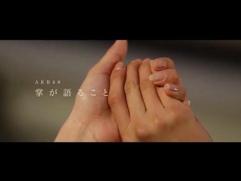 復興応援ソング「掌が語ること」/ AKB48[公式]