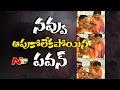 Watch Pawan Kalyan laughing at Weavers' Satyagraha meeting..