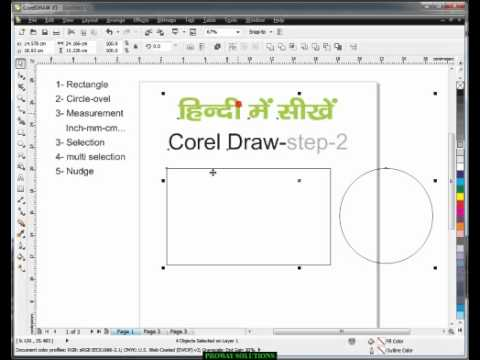 Learn CorelDraw - Tutorial in Hindi-2 - YouTube