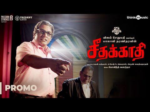 Seethakaathi Promo Spot 01 - Vijay Sethupathi - Balaji Tharaneetharan - Govind Vasantha