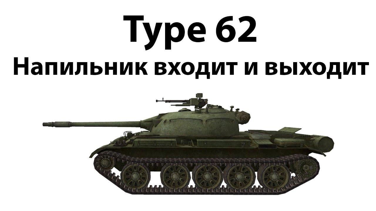 Type 62 - Напильник входит и выходит