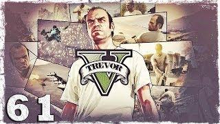 Grand Theft Auto V. Машина Джеймса Бонда и пятнашки с собакой.