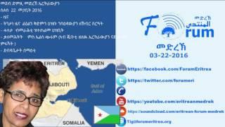 <Eritrean FORUM: Radio Program - Tigrinia Tuesday 22, March 2016