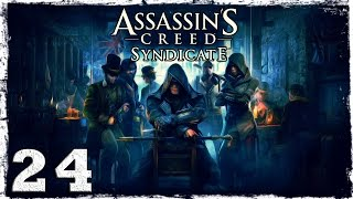 [Xbox One] Assassin's Creed Syndicate. #24: Какой вкус у мести?