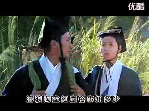 沧海一声笑(笑傲江湖)mv swordman 2000