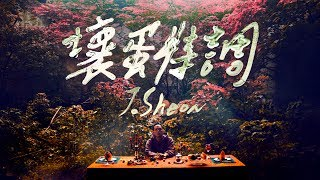 J.Sheon - 壞蛋特調 _Specially Made (Official Music Video) - 美味星棒棒糖主題曲