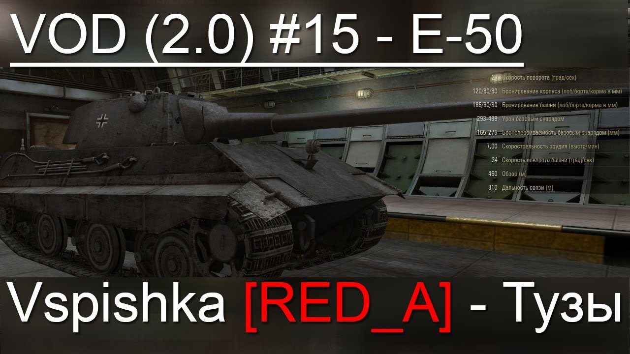 VOD (v.2.0) по E-50 World of Tanks / Vspishka [RED_A] Спец. выпуск 3.