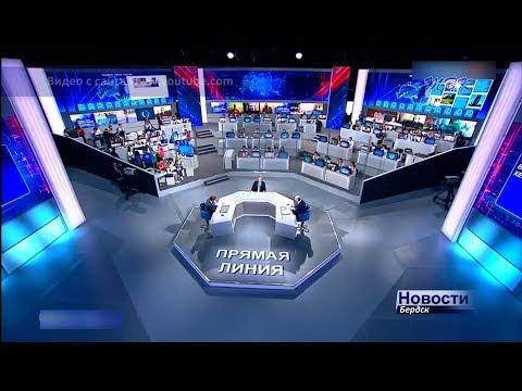 Не прозвучало обращение дольщиков из Бердска на прямой линии с Президентом РФ