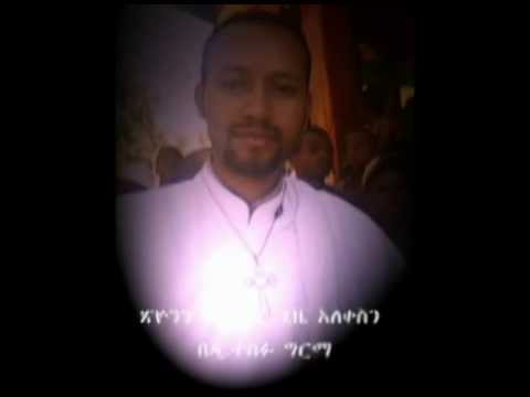Tesfu Girma sebket part 1 - YouTube