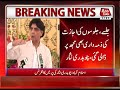 Former Interior Minister Chaudhry Nisar s Press Conference
