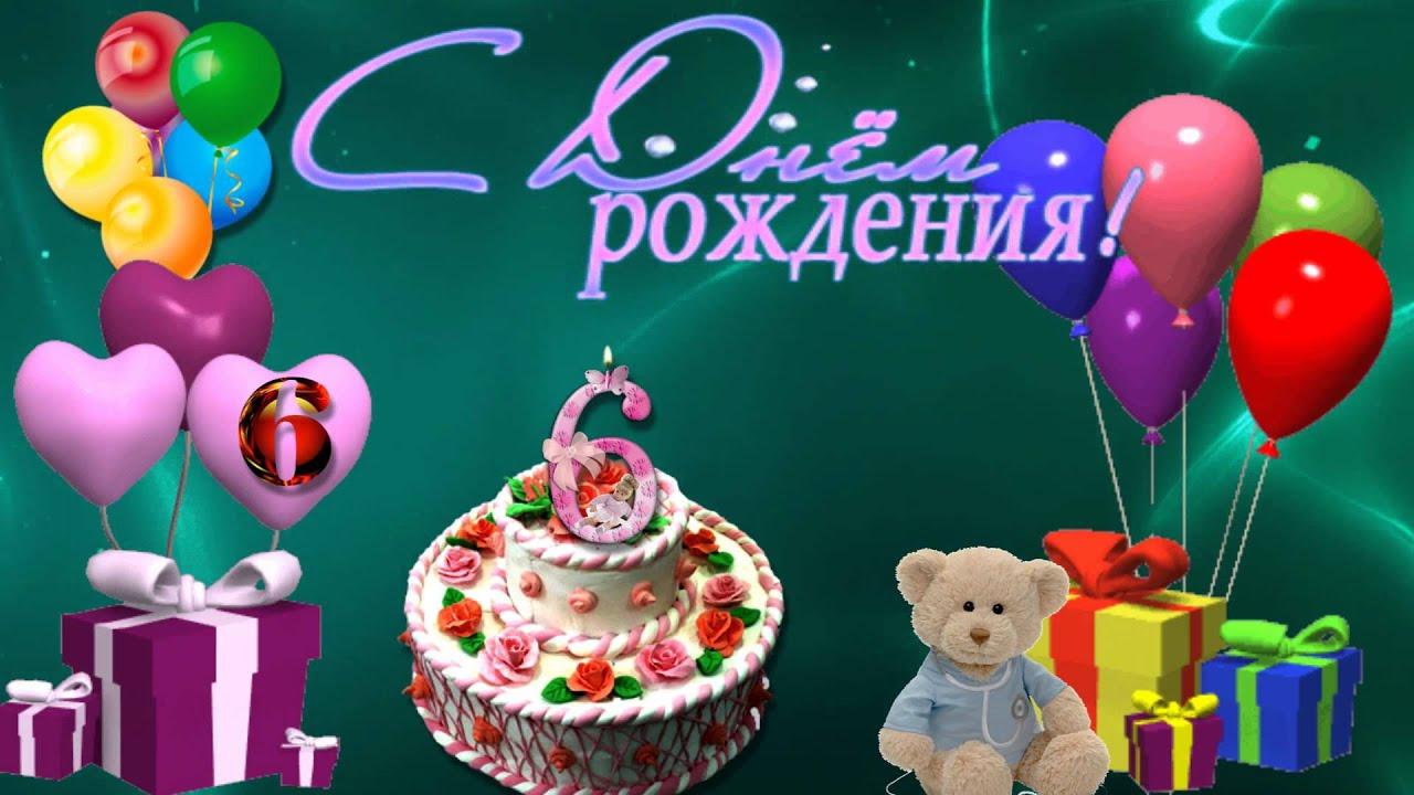 Поздравления с днем рождения девочка 6 лет