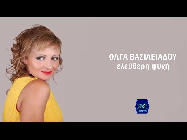 Eleutheri Psixi - Olga Vasileiadou | New Song 2013