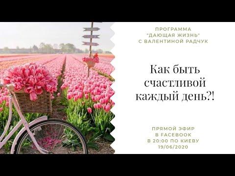 КАК БЫТЬ СЧАСТЛИВОЙ КАЖДЫЙ ДЕНЬ? / Валентина Радчук