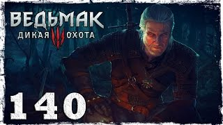 [PS4] Witcher 3: Wild Hunt. #140: Полубог.