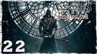 [Xbox One] Assassin's Creed Syndicate. #22: Мистер Гатлинг.
