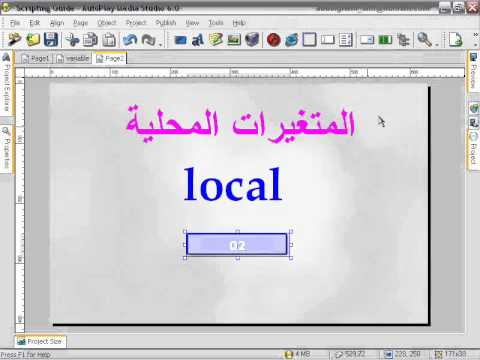 Auto play media studio cd maker part 2  lesson 9