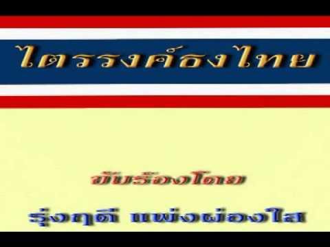 ไตรรงค์ธงไทย - รุ่งฤดี แพ่งผ่องใส
