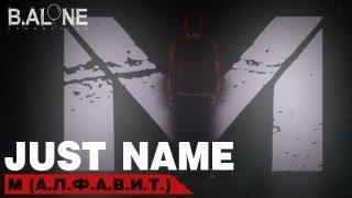 Just name - M (А.Л.Ф.А.В.И.Т.)