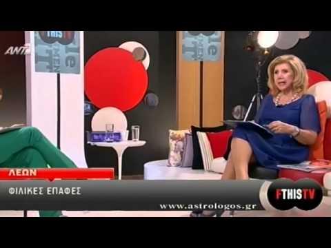ANT1 WEB TV  FTHIS TV - Αστρολογία -- 20_05_2013