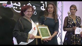 بحضور الوزيرة فاطمة مرون ..''مغربيات'' يكرم النساء المغربيات من بينهن عائشة ماهماه | روبورتاج