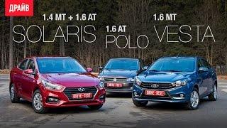 Hyundai Solaris, Lada Vesta и Volkswagen Polo тест-драйв с Павлом Кариным. Видео Тесты Драйв Ру.