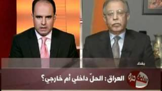 ساعة حرة -- حلّ الأزمة العراقية داخلي أم خارجي؟